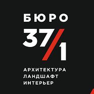 Архитектурное БЮРО 37/1 Екб